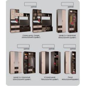 Гостиная Белла с трехстворчатым шкафом